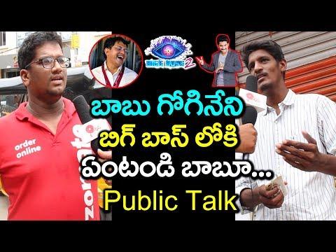 బిగ్ బాస్ 2 పై నిజమైన రివ్యూ ఇచ్చిండు | Bigg Boss 2 Genuine Public Talk | Nani #9RosesMedia