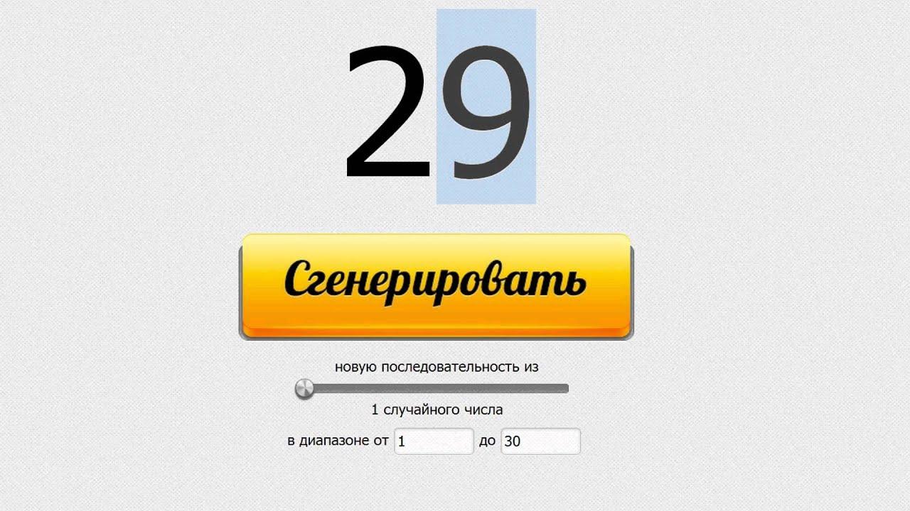 Генератор случайных чисел для лотерей - ищем файлы вместе