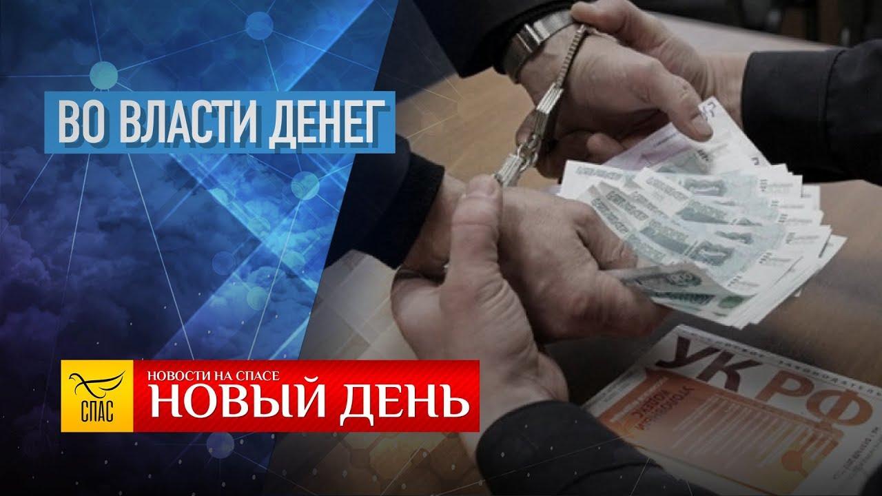 НОВЫЙ ДЕНЬ. НОВОСТИ. ВЫПУСК ОТ 28.03.2019
