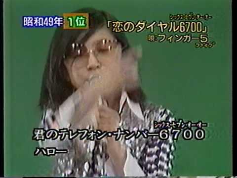 フィンガー5「恋のダイヤル6700」