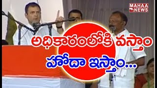 Rahul Gandhi Aggressive Speech in Tirupati Meeting Over Modi Cheatings
