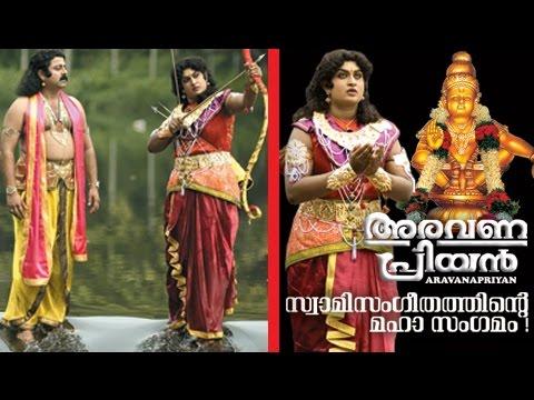 Ayyappa Devotional Songs Malayalam   Aravanapriyan   Hindu Devotional Songs Malayalam