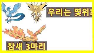 전설의 포켓몬 전투력(강함) 순위 TOP 12(환상 포함)