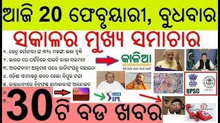 ଆଜି ୨୦ ଫେବୃୟାରୀ ବୁଧବାର ସକାଳ ର ମୁଖ୍ୟ ଖବର | Today's Breaking News Odisha 20 February 2019