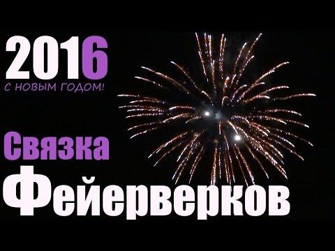 Связка Фейерверков - САМЫЙ КРУТОЙ САЛЮТ, КОТОРЫЙ Я ЗАПУСКАЛ ► С Новым Годом 2016