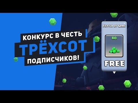 КОНКУРС НА ГЕМЫ!) УСПЕЙ ПРИНЯТЬ УЧАСТИЕ)