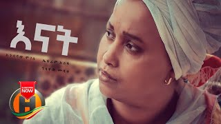 Efrem Assefa | Endashaw Moges | Gizachew Mulatu - ENAT | እናት - New Ethiopian Music 2020