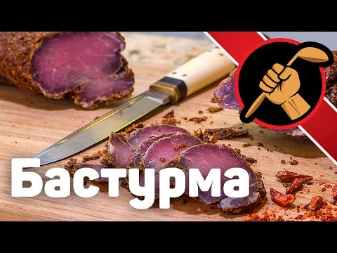 Как приготовить бастурму дома - простой и легкий рецепт Բաստուրմա, Basdırma, Pastırma Пасторма