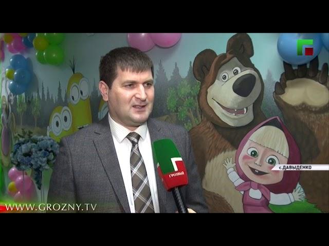 В селе Давыденко состоялось открытие очередного детского сада «Рамина»