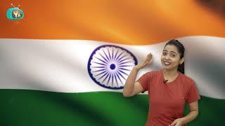Flag Song in Gujarati For Babies | ગુજરાતી બાળગીત | Gujarati Rhymes For Children | Gujju Video