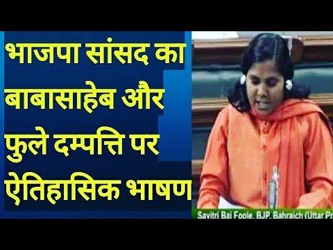 Savitri Bai Phoole's speech on Ambedkar & Jyotiba Phule Savitribai Phule