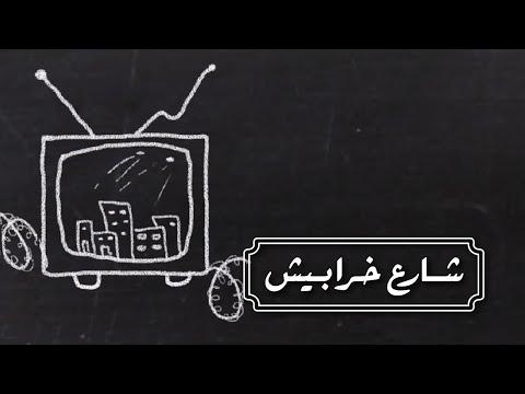 صامدون أمام التلفاز