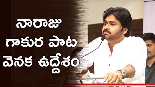 Pawan Kalyan About 'Naraju Gakura' Song in Johnny Movie |  JanaSena Porata Yatra ¦ Muslims Meet