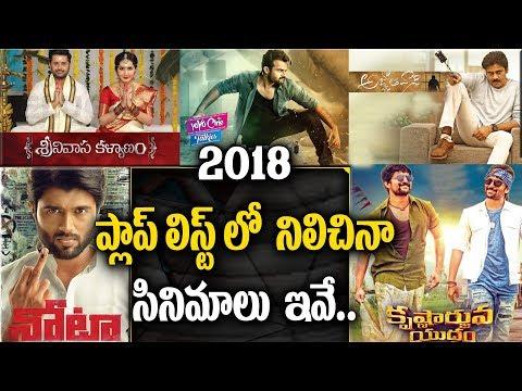 2018 Movie Flops In Telugu Industry | Tollywood | Pawan Kalyan | Ravi Teja | YOYO Cine Talkies