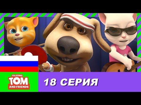 Говорящий Том и Друзья, 18 серия - Мастер пинг-понга