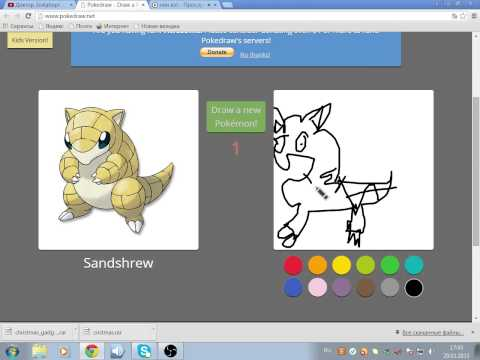 Нарисуй мне покемона играть онлайн
