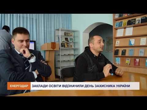 Як заклади освіти День захисника України відзначали