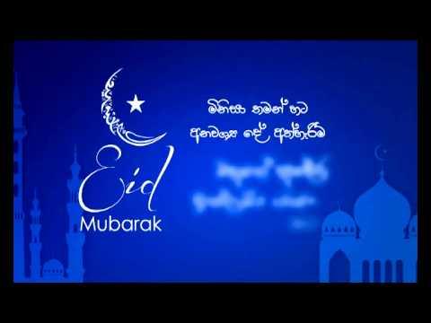 Eid Mubarak - Sinhala 01