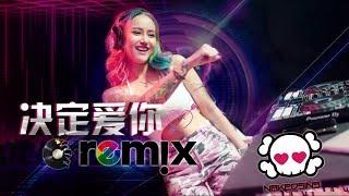 王颖淇 - 决定爱你【DJ REMIX 伤感舞曲】