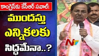 CM KCR Sawal to Congress Over Pre-Elections | KCR Winning Strategy | NTV