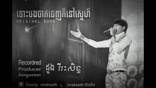 Download ទោះបងចាកចេញក៏នៅស្នេហ៍-ដួង វីរះសិទ្ធ ២០១៦| Doung Virakseth-Original song 2016 3Gp Mp4