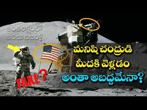 Did The Moon Landing Was Real Or Fake | Part1 | Unknown Facts Telugu