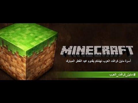 Promo Ar MineCraft Server افتتاح سيرفر ماين كرافت العرب