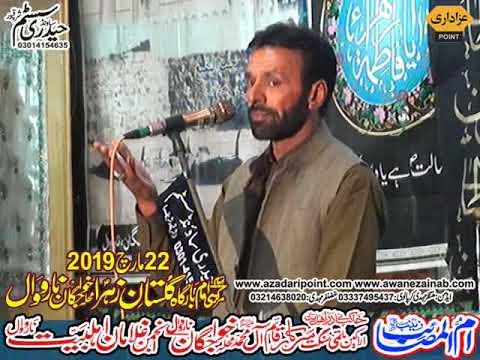 Zakir  majlis aza 22 march 2019 Narowal