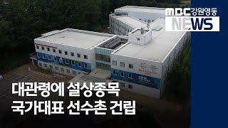 R)대관령에 설상종목 국가대표 선수촌 건립