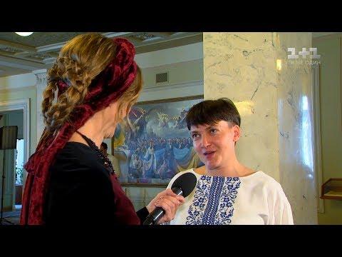 Надія Савченко видала цитату року у Світському житті