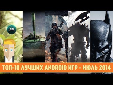 TOP-10 BEST Android Games July 2014 / ТОП-10 Лучших Андроид Игр Июль 2014