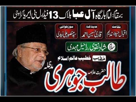 ???? Live Majalis - 18th Safar 2019 Allama Talib Johri  Imam Bargah Aley Aba - Karachi