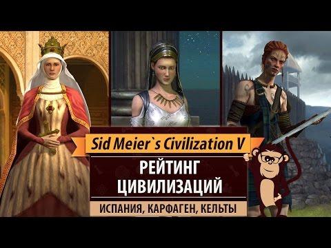 Рейтинг цивилизаций в Sid Meier's Civilization V: Испания, Карфаген, Кельты