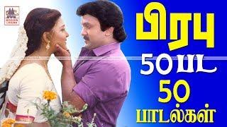 Prabhu 50 Love Songs 50 பட பிரபு பாடலை கேளுங்கள்.அத்தனையும் சூப்பரோ சூப்பர்ஹிட் பாடல்கள்
