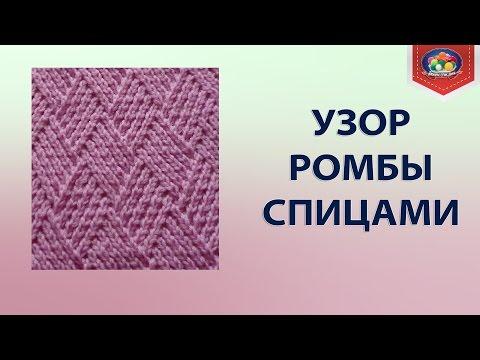 Вязание узор ромбы 64