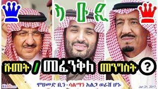 ሹመት / መፈንቅለ መንግስት? ሳዑዲ- ሞሀመድ ቢን-ሳልማን አልጋ ወራሽ ሆኑ - Saudi Mohammed Bin Salman next King - DW