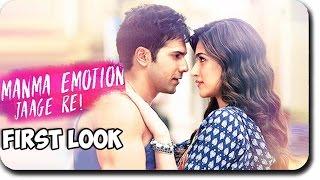 Manma Emotion Jaage Re Video Song FIRST LOOK Ft. Varun Dhawan, Kriti Sanon | Dilwale