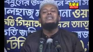faith (iman) & good deeds (amaal) bangla sunni waz by maulana hafiz waliallah ashiqi