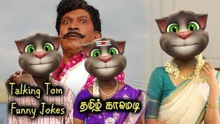 Talking Tom Funny Jokes Tamil Comedy