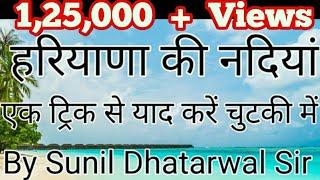 हरियाणा की नदी ट्रिक । River of Haryana With Trick | Udaan Campus Barwala