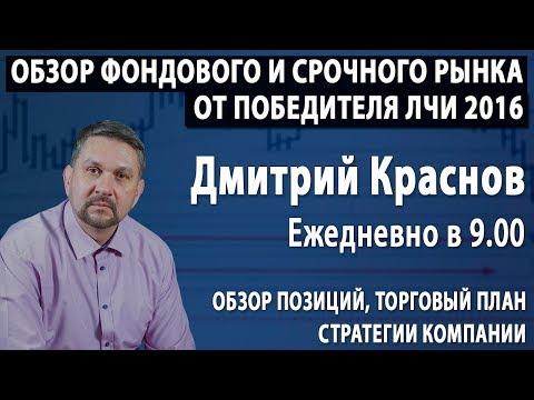 11 декабря 2017г. Дмитрий Краснов. Заметки трейдера. Фьючерс на индекс РТС.