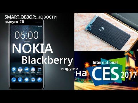 CES 2017: новинки от Nokia, Blackberry и других компаний!