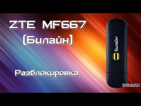 Бесплатная разблокировка ZTE MF667 от оператора Билайн