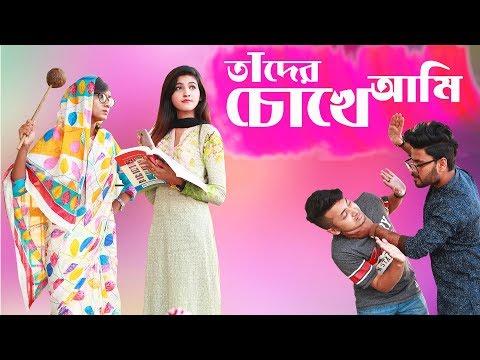 তাদের চোখে আমি | Prank King Entertainment | Tader Chokhe Ami | Funny video 2018