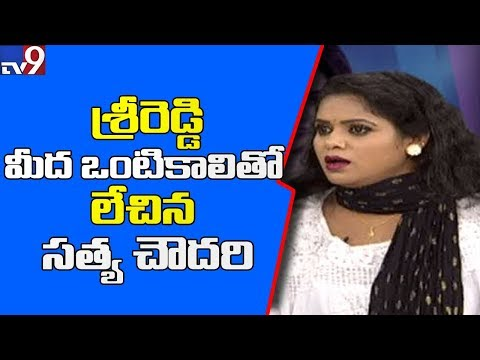 Sri Reddy's Protest A Publicity Stunt || Actress Satya Chowdary || Tollywood Casting Couch - TV9