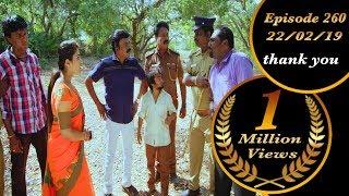 Kalyana Veedu | Tamil Serial | Episode 260 | 22/02/19 |Sun Tv |Thiru Tv