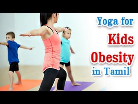 Yoga For Kids Obesity - Reduce Fat In Tamil