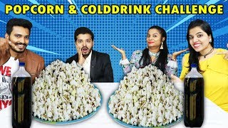 POPCORN AND COLD DRINK CHALLENGE | POPCORN EATING COMPETITION | पॉपकॉर्न ईटिंग चॅलेंज