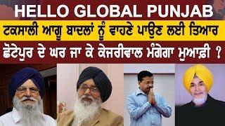 ਟਕਸਾਲੀ ਆਗੂ Badal ਨੂੰ ਵਾਹਣੇ ਪਾਉਂਣ ਲਈ ਤਿਆਰ ! Hello Global Punjab //