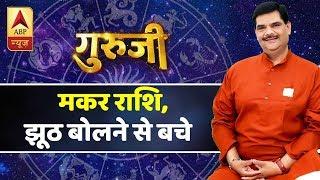 आज का मकर राशिफल: किसी की झूठी गवाही ना दें   21 जुलाई 2019 राशिफल   Capricorn Horoscope